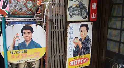 Showa di eejyanaika1980, su Flickr
