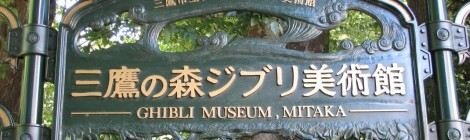 Ghibli Museum di Bordas, su Flickr